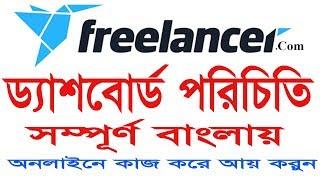 Freelancer com Dashboard Introduction Free | Bangla Tutorial | Abdul Karim
