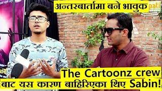 The Cartoonz crew बाट यस कारण बाहिरिएका थिए Sabin, अन्तरबार्तामा बने भावुक | Viral Bhaidiyo Sabin