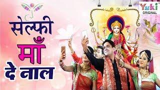 सेल्फी माँ दे नाल : Amit Kalra : Sherowali Mata Ke Bhajan : Selfie Maa De Naal