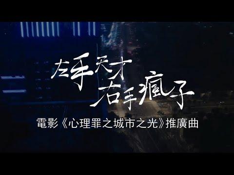 1.12【心理罪之城市之光】電影推廣曲-左手天才右手瘋子-蕭煌奇