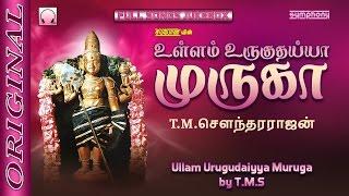 Ullam Uruguthaiyaa Muruga | T.M.S | Murugan Songs | உள்ளம் உருகுதய்யா முருகா