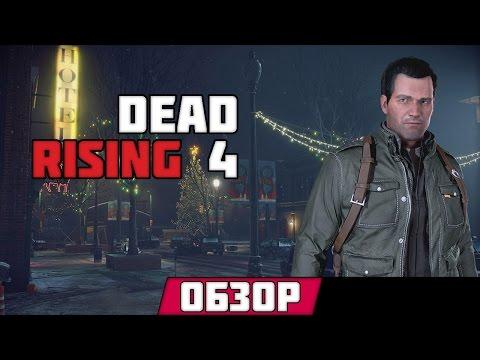Обзор игры Dead Rising 4 - Зомби к нам приходят...