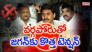 Differences Between YCP Leaders Botsa Satyanarayana and Kolagatla Veerabhadra | Back Door Politics