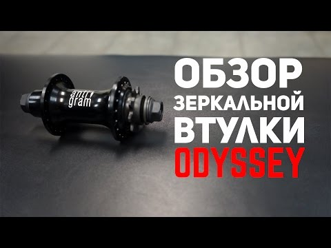 Обзор втулки BMX Odyssey Antigram alu axle