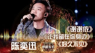 东方卫视2017跨年盛典:陈奕迅《好久不见》《让我留在你身边》《谢谢侬》【东方卫视官方高清】