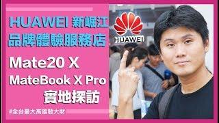 HUAWEI Mate 20 X、MateBook Pro X 快速上手 x 逛逛全台最大華為體驗店 科技狗實地探訪#7 