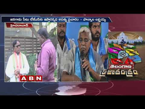 Congress leader Ponnala Laxmaiah about Janagam MLA Ticket | ABN Telugu