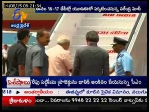 Prime Minister Narendra Modi To Visit UAE On August 16th & 17th