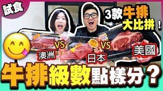 【試食】3款頂級牛排大比拼🥩!🇦🇺澳洲M5 🇯🇵日本A5 🇺🇸美國Prime