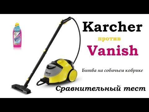 Karcher против Vanish / Сравнительный тест