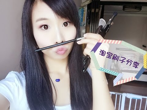 [Tia小恬]淘宝购入刷子分享记-Brushes From Taobao Reviews