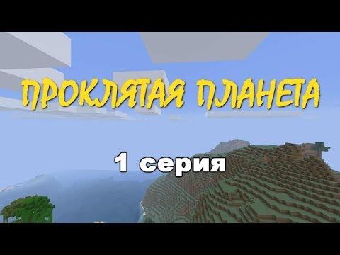 Minecraft сериал Проклятая планета 1 серия