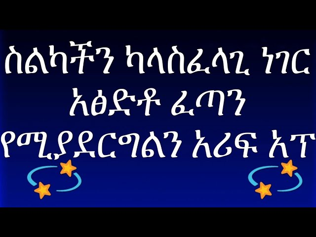[Amharic] Empty Folder Cleaner APK
