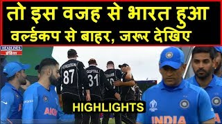 Highlights Ind Vs NZ Semifinal: Team India Lost by 18 Runs, Watch It | Headlines India