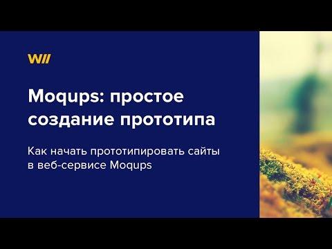 Moqups: простое создание прототипа сайта