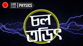 HSC Physics চল তড়িৎ (Current Electricity) [HSC | Admission]