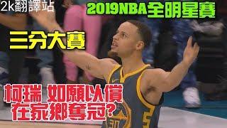 【外國NBA評論】NBA全明星賽 三分大賽!柯瑞 如願以償 在家鄉奪冠?(NBA 3 point contest)(ChrisSmoove中文)