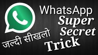 WhatsApp Super Secret Trick 2018! WhatsApp की ये ट्रिक जरूर सीखलो ! N Technical