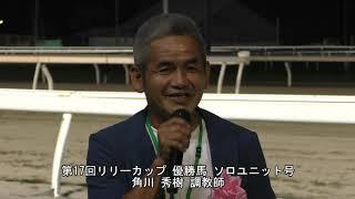20200827リリーカップ 角川秀樹調教師