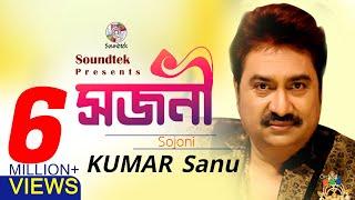 Kumar Sanu - Sojoni | সজনী | Bangla Hit Song | Soundtek
