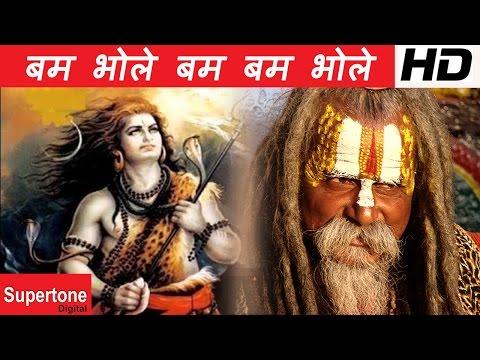 Bum Bhole Bum Bum Bhole - Superhit Bholenath Bhajan