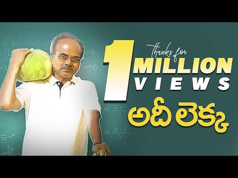 Adi Lekka | Latest Telugu Short Film 2018 | LB Sriram He'ART' Films
