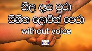 Neela Dasa Pura Karaoke (without voice) නීල දෑස පුරා සිහින ලොවෙන් පෙරා