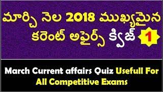 March Month 2018  Imp Current Affairs Bits Quiz Part 1 In Telugu
