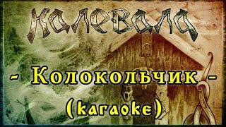 Калевала Kalevala Колокольчик Kolokolchik Karaoke
