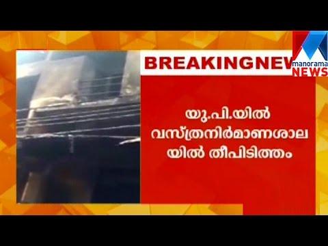 12 dies in fire accident in Utta Pradesh | Manorama News