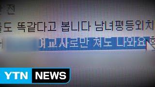 """""""강XX 여교사 사진입니다""""...도 넘은 신상털기 / YTN"""