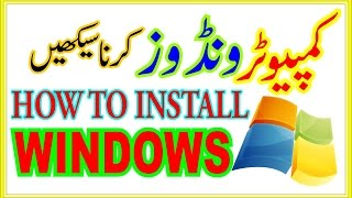 Download How to Install Windows from CD and DVD (Hindi/Urdu) 3Gp Mp4