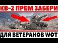 ПОДАРОК ПРЕМИУМ ТАНК КВ-2 (P) ДЛЯ ВЕТЕРАНОВ ИГРЫ WOT, И ДРУГАЯ ХАЛЯВА,ЗАБИРАЙ СЕЙЧАС! World of Tanks