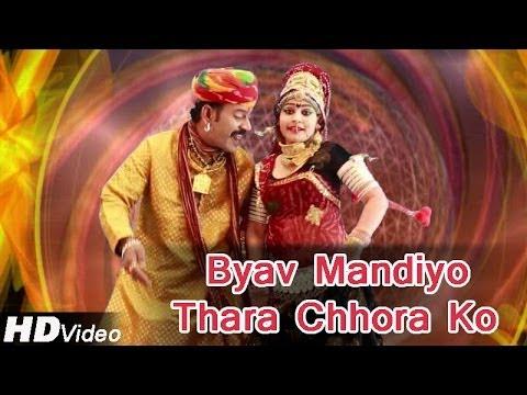 Rajasthani Sexy Hot Dance New Video Song 2014 | Byav Mandiyo Thara Chhora | Dj Dance video