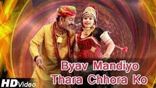 Rajasthani Sexy Hot Dance New Video Song 2014 | Byav Mandiyo Thara Chhora | DJ Dance
