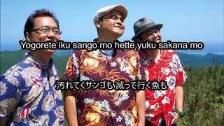 島人ぬ宝 Shimanchu Nu Takara Begin En Romaji