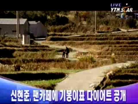 [movie] Shin Hyun-Jun Fan Cafe Diet (신현준 팬까페 다이어트 공개)