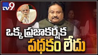 Modi schemes are not people friendly - TRS MP Jithender