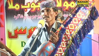 Dadloo Urs | Asaan Te Moula | Best Sindhi Songs | Bahar Gold Production