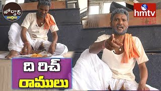 Village Ramulu Comedy | United Nations Survey on Poverty | Jordar News | hmtv
