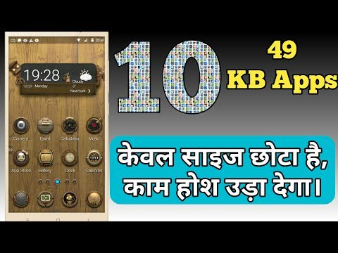 Most Unique 10 KB Size Android Apps || Very Useful Small Apps || By Hamesha Seekho.