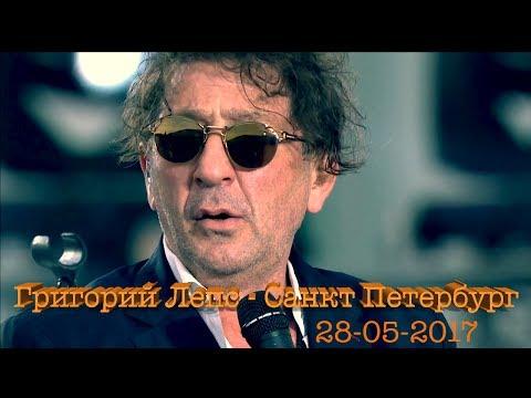 Григорий Лепс - Санкт Петербург 28.05.2017
