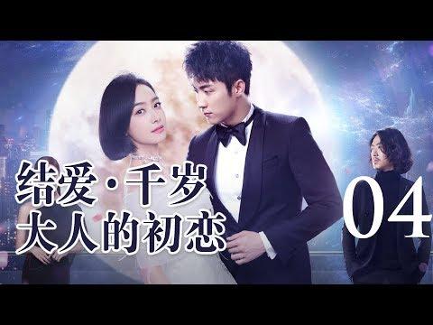 陸劇-結愛·千歲大人的初戀-EP 04