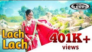 LACH LACH #लच लच करे पतली कमरिया    Ajay Bharti  khortha hd video 2018   Deepa music   