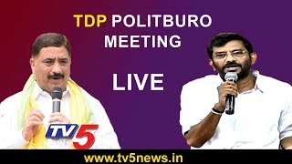 TDP Politburo Meeting  Live | Kalava Srinivasulu | Somireddy Chandramohan Reddy