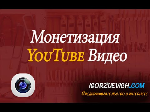 #3 Монетизация Видео на YouTube | Заработок с канала ютуб