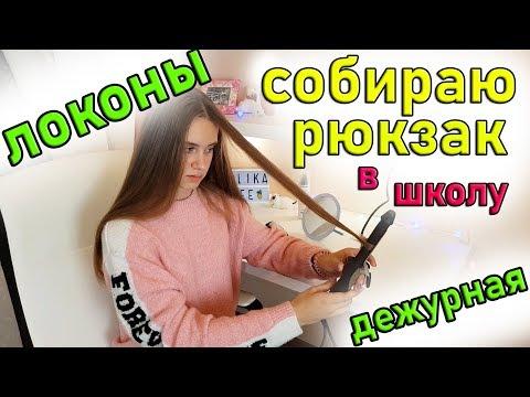 Причёска в Школу/ Локоны за 1 мин/Что в моём Школьном рюкзаке/ Школьная История