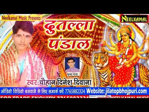 नया देवी गीत 2018 - दुतालला पंडाल - Dutala Pandal - Singer Chuhan Dinesh Diwana - Devi Geet 2018
