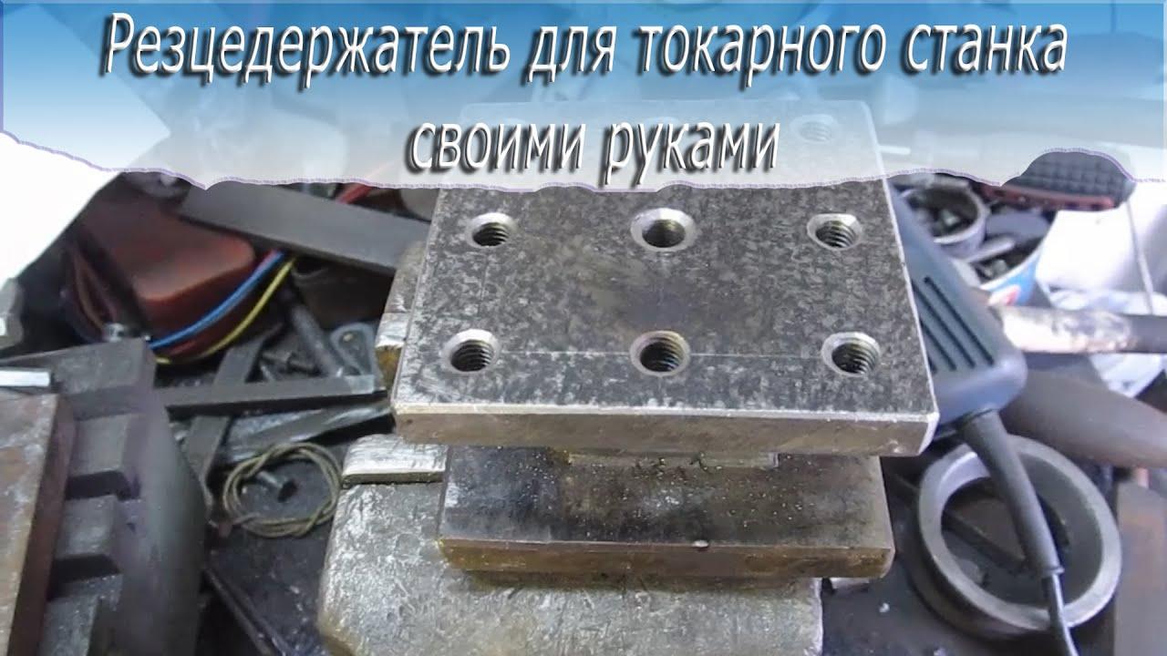 Резцедержатель для токарного станка тв-4 своими руками