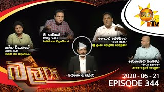Hiru TV Balaya | Episode 344 | 2020-05-21